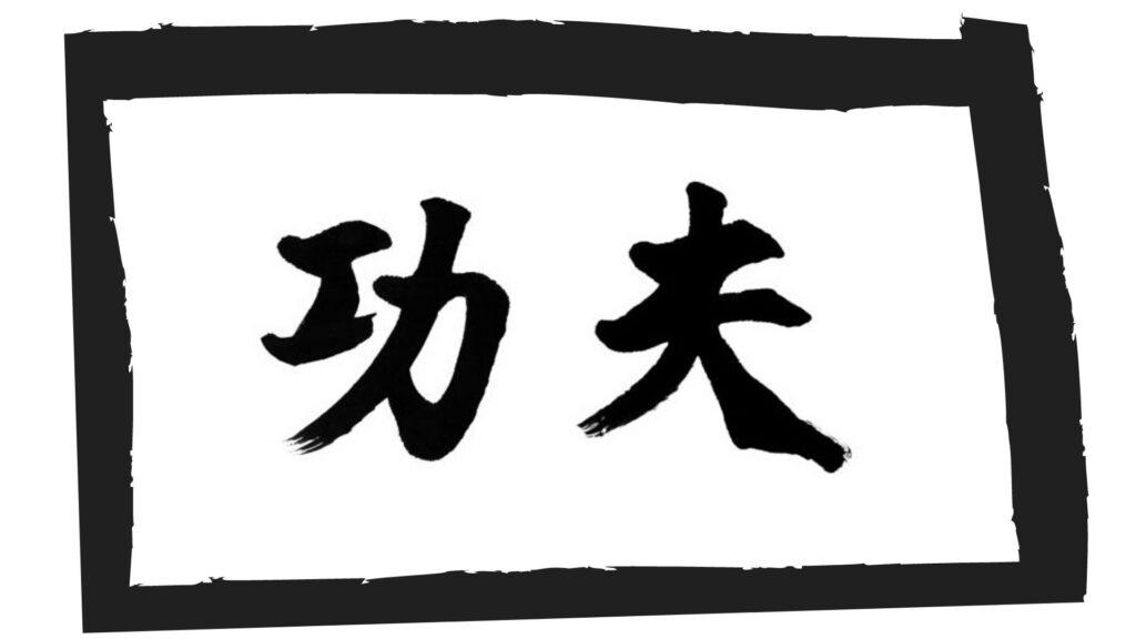 Kung Fu znaczy energia i czas